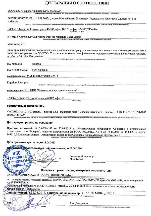 Сертификат соответствия Здоров